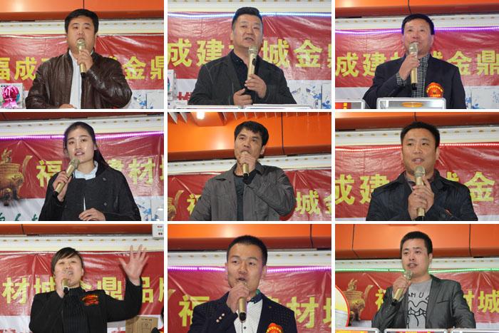 福成金鼎建材家居家电联盟商家代表发言
