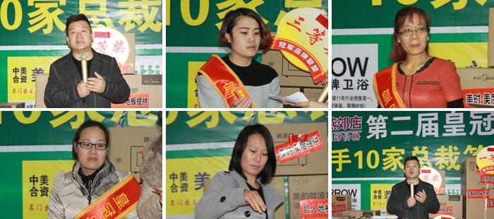欧人地板执行总裁韩全胜先生及皇冠联盟商家代表上台抽奖