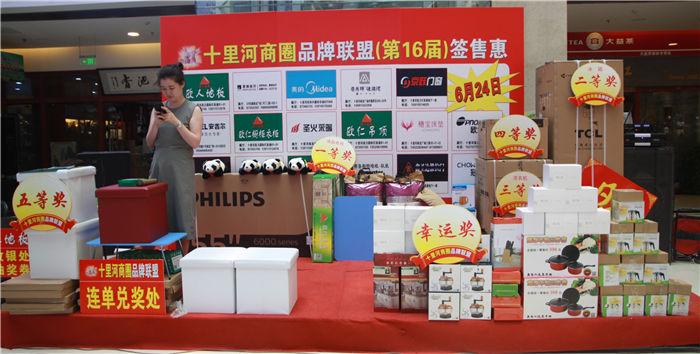 欧仁家居及十里河商圈品牌联盟商家为消费基者提供琳琅满目的奖品