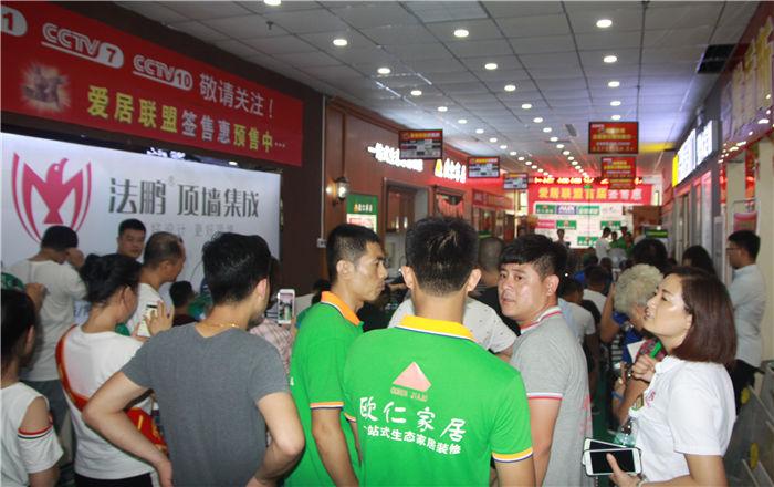 欧仁家居携手爱居联盟(固安盛泰朝龙市场)首届签售会活动现场