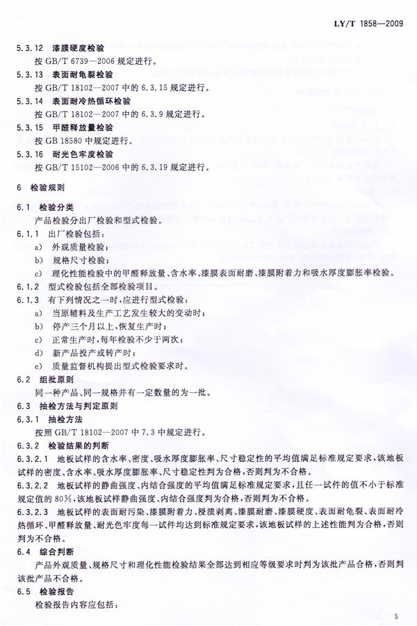 中华人民共和国林业行业标准