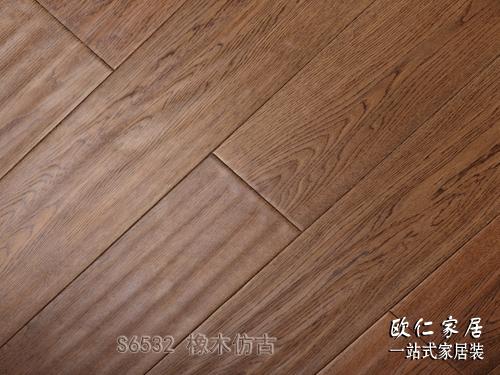 橡木仿古 欧人地板