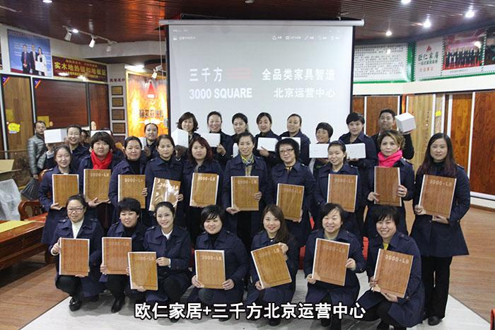 北京三千方运营团队