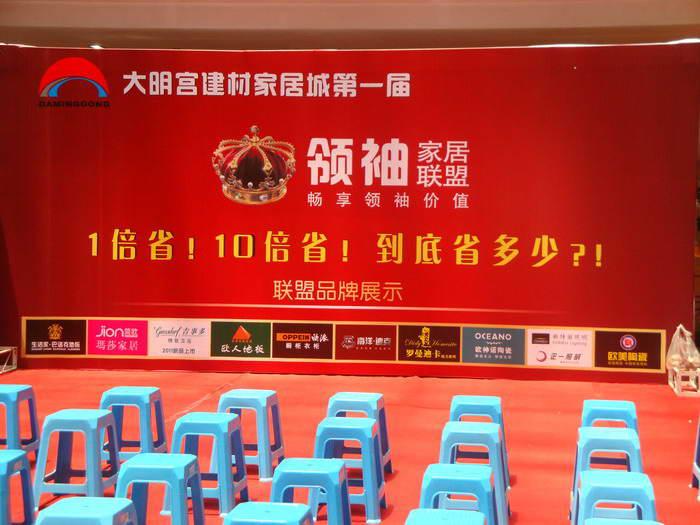 大明宫建材家居城第一届领袖家具联盟促销活动圆满欧